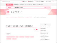 http://support.sakura.ad.jp/manual/rs/error/webpage.html