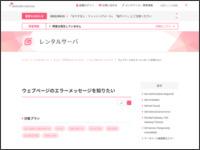 http://support.sakura.ad.jp/manual/rs/error/webpage.html