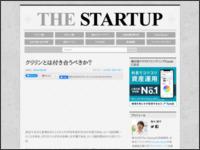 http://thestartup.jp/?p=12183