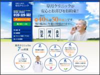 大阪で包茎手術のことなら皐月形成クリニック梅田院・難波院