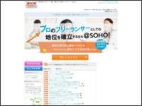 SOHO、フリーランス向けの業務委託、在宅ワーク、副業、起業の求人情報ポータルサイト - @SOHO