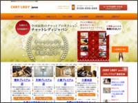 チャットレディジャパン|福岡で高収入バイト