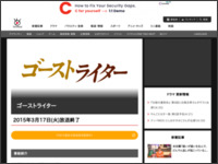 http://www.fujitv.co.jp/ghostwriter/index.html