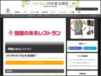 http://www.fujitv.co.jp/mondainoaru_restaurant/index.html