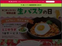 http://www.fujiya-fs.com/brand/fr/restaurant.html