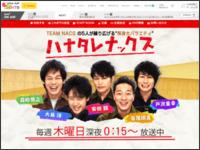 http://www.htb.co.jp/hanatare/