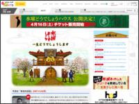 http://www.htb.co.jp/suidou/