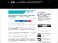 http://www.itmedia.co.jp/news/articles/1305/27/news131.html