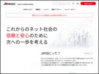 http://www.jipdec.or.jp/