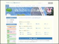 http://www.jpita.or.jp/pc/