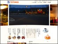 http://www.komeda.co.jp/