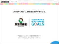 http://www.mutenkahouse.jp/