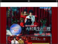 http://www.ntv.co.jp/himura/