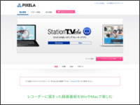 http://www.pixela.co.jp/products/tv_capture/stationtv_link/