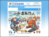 http://www.police.pref.hokkaido.lg.jp/info/chiiki/sangaku/sangaku-top.html