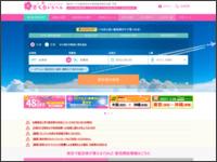 格安航空券【24時間】予約受付中!さくらトラベル&さくらチケット