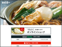 http://www.sangokuichi.co.jp/