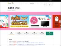 http://www.so-net.ne.jp/point/