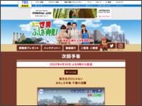 http://www.tbs.co.jp/f-hakken/