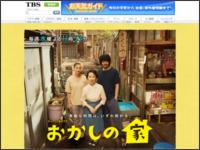 http://www.tbs.co.jp/okashinoie2015/