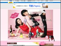 http://www.tbs.co.jp/watashi_kekkon/