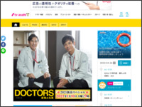http://www.tv-asahi.co.jp/doctors/