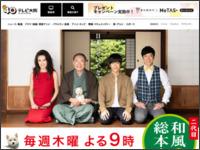 http://www.tv-osaka.co.jp/ip4/wafu/