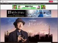 http://www.tv-tokyo.co.jp/tokyo_sentimental/