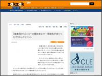 https://www.zakzak.co.jp/soc/news/190815/dom1908150003-n1.html