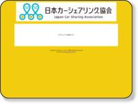 http://japancarsharing.cart.fc2.com/