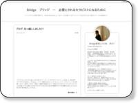 http://bridgetherapist.blog81.fc2.com/