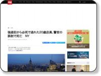 http://www.cnn.co.jp/usa/35021506.html