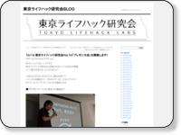 http://tokyo.lifehacklabs.com/?p=388