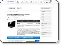 http://www.iodata.jp/news/2012/newprod/10/lcd-mf271cgbr.htm