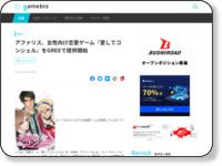 http://gamebiz.jp/?p=80241