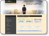 http://www.lisnac.jp/index.html