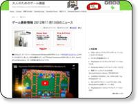http://gamegaz.com/201211139989/