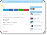 //mizuka123.net/2012/09/11/post783/