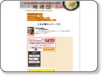 http://www.mentsu-dan.com/shop/shop_tokyo.html