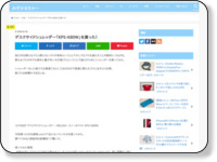 //mizuka123.net/2012/01/10/post464/