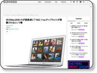 http://www.gizmodo.jp/2013/01/macwifi80211ac.html