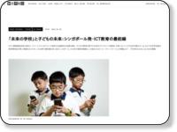 http://wired.jp/2013/01/03/future_school_vol5/