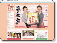 http://tokai-tv.com/momefuku/