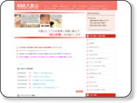 http://www.asa-ookurayama.co.jp/