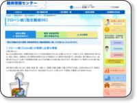 http://www.nanbyou.or.jp/entry/81