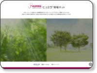 http://www.e-humira.jp/