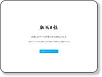 http://www.niigata-nippo.co.jp/world/main/20130301029346.html