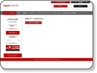 http://www.linkshare.ne.jp/linkgen/