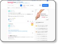 http://detail.chiebukuro.yahoo.co.jp/qa/question_detail/q1346921288