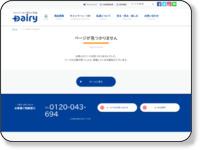 http://www.dairy-milk.co.jp/campaign/ishereskal/